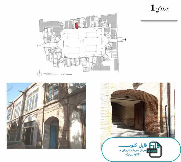 مرمت سرای حاج سید حسین قدیم