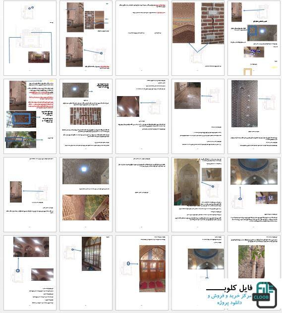 دانلود پروژه مرمت مسجد استاد شاگرد تبریز