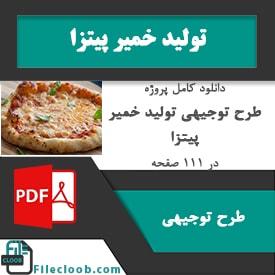 طرح توجیهی تولید خمیر پیتزا