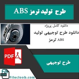 طرح توجیهی تولید ترمز ABS