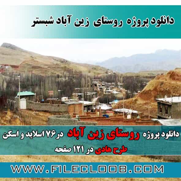 دانلود پروژه روستای زین آباد شبستر