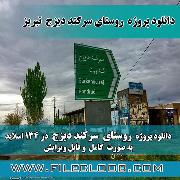 دانلود پروژه روستای سرکند دیزج تبریز