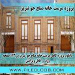 دانلود پروژه مرمت خانه صلح جو تبریز