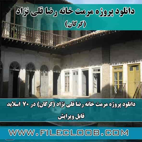 دانلود پروژه مرمت خانه رضا قلی نژاد گرگان