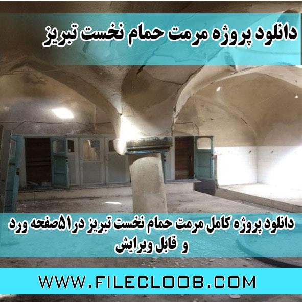 دانلود پروژه مرمت حمام نخست تبریز