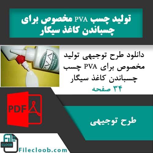 طرح توجیهی تولید چسب PVA