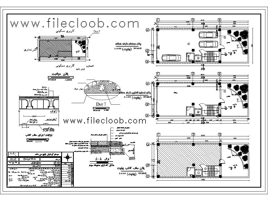 پلان ساختمان مسکونی