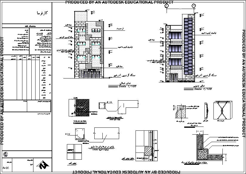 نقشه مسکونی چهار طبقه