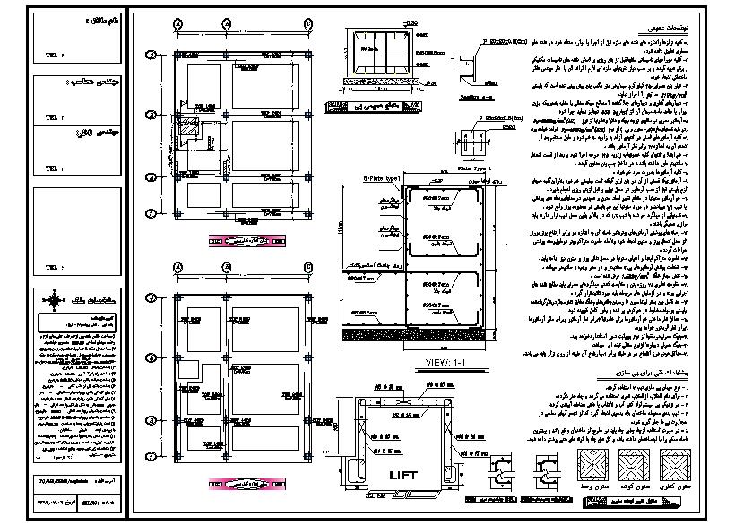 نقشه مورد تائید نظام مهندسی