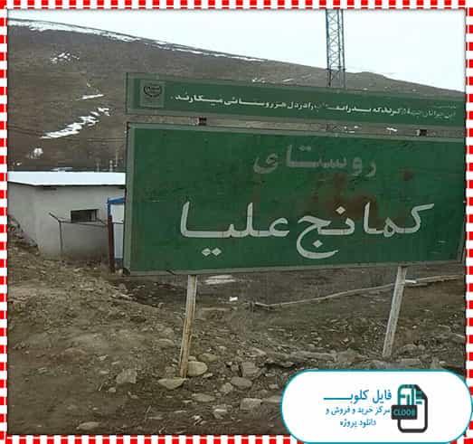 دانلود پروژه روستای کمانج علیا