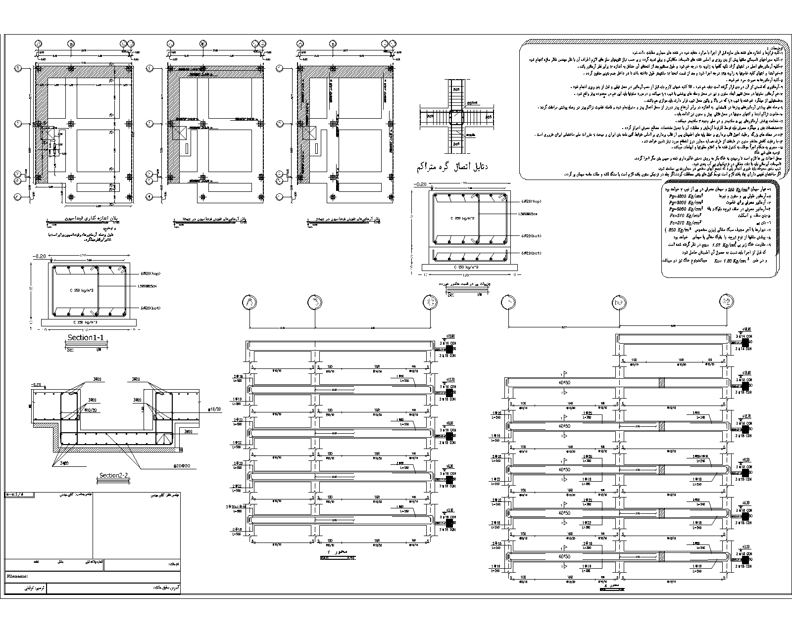 نقشه ساختمان سازمان نظام مهندسی