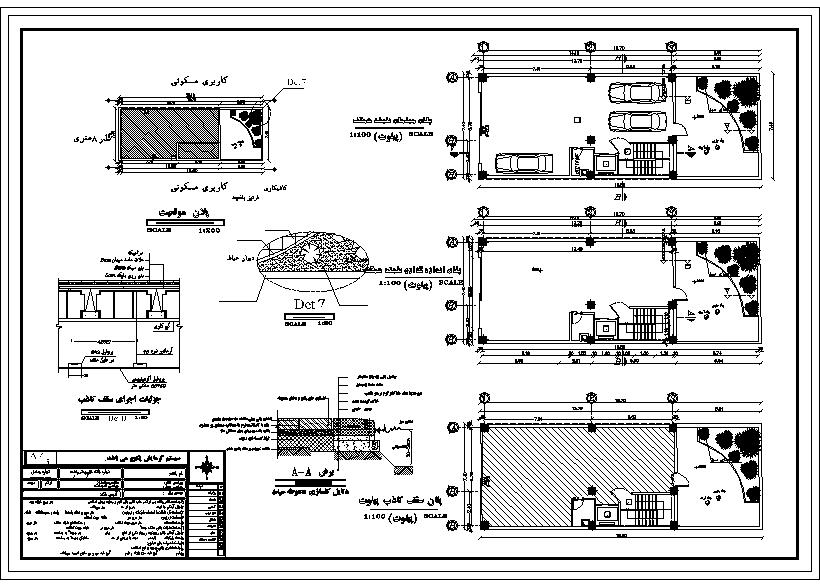 نقشه معماری مسکونی