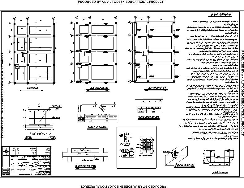 نقشه ساختمان مورد تایید نظام مهندسی