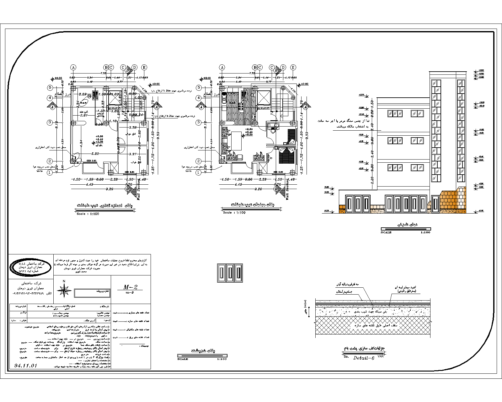دانلود نقشه ساختمان
