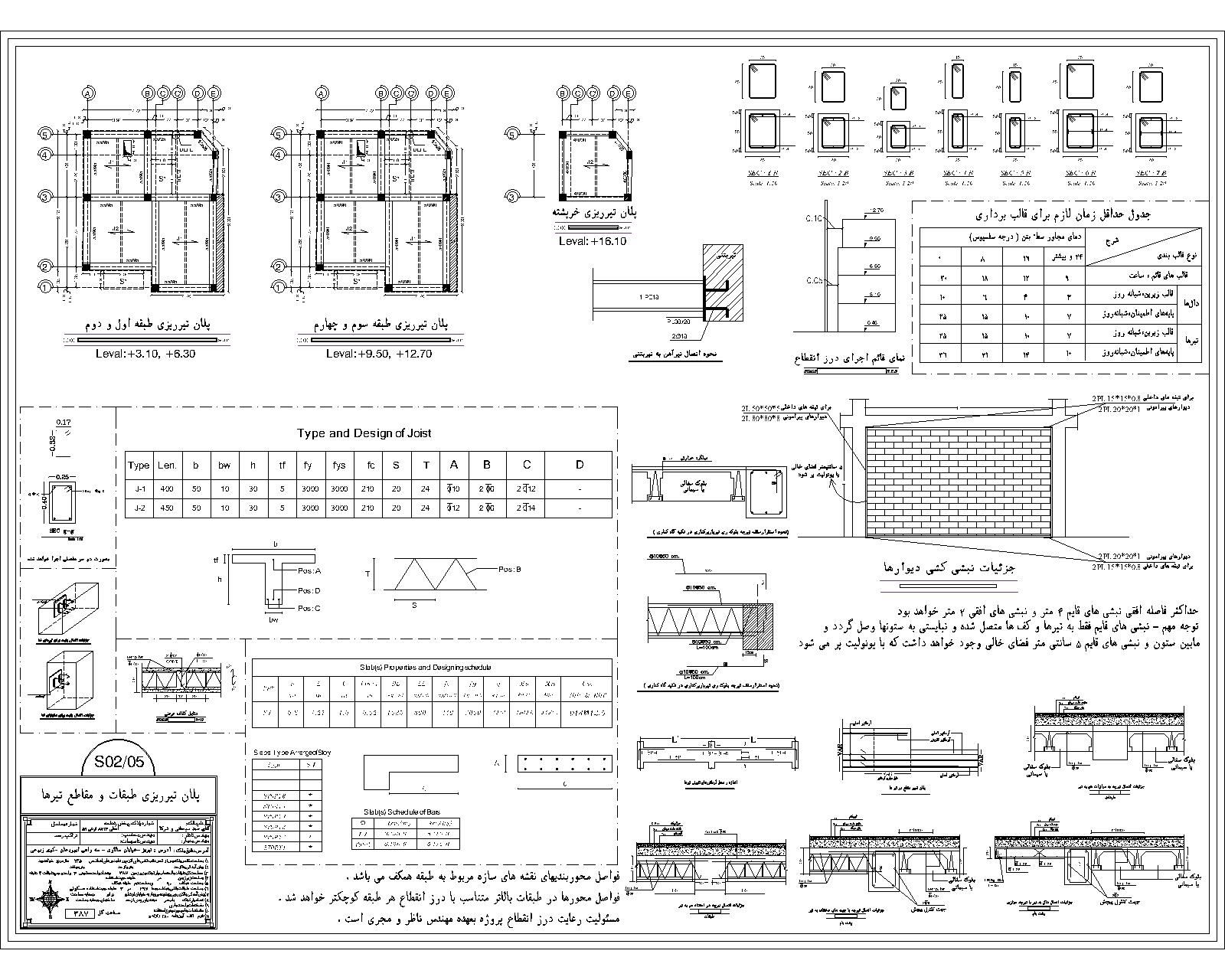 نقشه معماری ساختمان